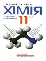 Хімія академічний рівень 11 клас (Попель П.П., Крикля Л.С.) [2011]