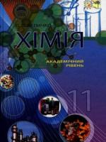 Хімія академічний рівень 11 клас (Величко Л.П.) [2011]