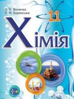 Хімія профільний рівень 11 клас (Величко Л.П., Буринська Н.М.) [2011]