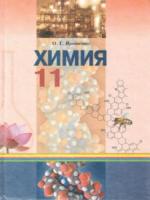 Химия 11 класс (Ярошенко О.Г.) [2011]