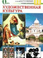 Художественная культур 11 класс (Миропольская Н.Е., Масол Л.М., Гайдамака Е.В.) [2011]