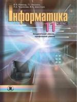 Інформатика академічний, профільний рівень 11 клас (Ривкінд Й.Я., Лисенко Т.І., Чернікова Л.А., Шакотько В.В.) [2011]