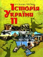 Історія України 11 клас (Пометун О.І., Гупан Н.М.) [2011]