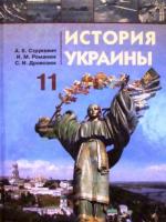 История Украины 11 класс (Струкевич А.К., Романюк И.М., Дровозюк С.И.) [2011]