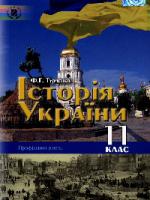 Історія України профільний рівень 11 клас (Турченко Ф.Г.) [2011]