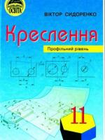 Креслення профільний рівень 11 клас (Сидоренко В.) [2011]
