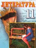 Литература 11 класс (Исаева Е.А., Клименко Ж.В., Мельник А.О.) [2011]