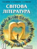 Світова література 11 клас (Ісаева О.О., Клименко Ж.В., Мельник А.О.) [2011]