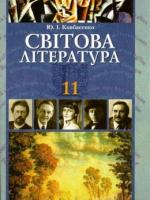 Світова література 11 клас (Ковбасенко Ю.І.) [2011]
