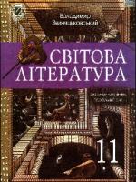 Світова література академічний, профільний рівень 11 клас (Звиняцьковський В.) [2011]