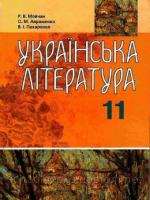 Українська література 11 клас (Мовчан Р.В., Авраменко О.М., Пахаренко В.І.) [2011]