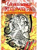 Українська література академічний рівень 11 клас (Семенюк Г.Ф., Ткачук М.П., Слоньовська О.В., Сулима М.М.) [2011]