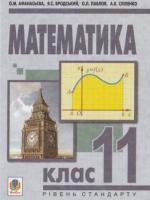 Математика 11 клас (Афанасьєва О.М., Бродський Я.С., Павлов О.Л., Сліпенко А.К.) [2011]