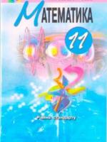 Математика 11 клас (Бевз Г.П., Бевз В.Г.) [2011]