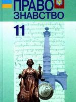 Правознавство 11 клас (Норовлянський О.Д.) [2011]