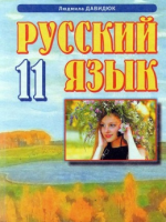 Русский язык 11 класс (Давидюк Л.) [2011]