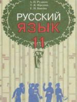 Русский язык 11 класс (Рудяков А.Н., Фролова Т.Я., Быкова Е.И.) [2011]