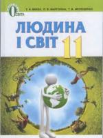 Людина і світ 11 клас (Бакка Т.В., Марголіна Л.В., Мелещенко Т.В.) [2011]