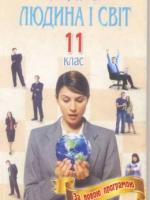 Людина і світ 11 клас (Середницька Г.В.) [2011]