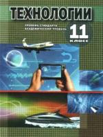 Технологии академический уровень 11 класс (Коберник А.М., Терещук А.И., Гервас О.Г., Авраменко О.Б., Ящук С.М.) [2011]