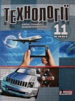 Технології академічний рівень 11 клас (Коберник О.М., Терещук А.І., Гервас О.Г., Авраменко О.Б.) [2011]