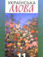 Українська мова 11 клас (Бондаренко Н.В.) [2011]