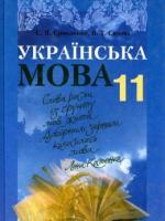 Українська мова 11 клас (Єрмоленко С.Я., Сичова В.Т.) [2011]