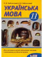 Українська мова 11 клас (Заболотний О.В., Заболотний В.В.) [2011]