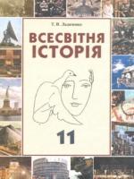 Всесвітня історія 11 клас (Ладиченко Т.В.) [2011]