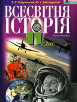 Всесвітня історія профільний рівень 11 клас (Ладиченко Т.В., Заблоцький Ю.І.) [2011]