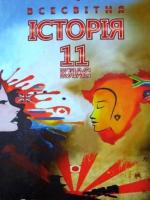 Всесвітня історія 11 клас (Щупак І.Я.) [2011]