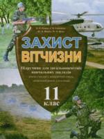 Захист вітчизни академічний, профільний рівень 11 клас (Пашко К.О., Щерба Ю.П., Герасимів І.М., Фука М.М.) [2011]