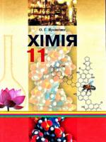 Хімія 11 клас (Ярошенко О.Г.) [2011]