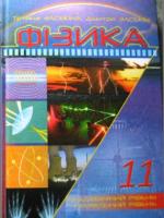 Фізика академічний, профільний рівень 11 клас (Засекіна Т., Засекін Т.) [2011]