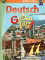 Німецька мова 11 клас (Басай Н.) [2011]
