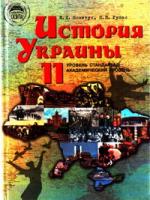 История Украины академический уровень 11 класс (Пометун Е.И., Гупан Н.Н.) [2011]