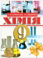 Хімія 9 клас ПРАКТИЧНІ РОБОТИ {ГДЗ/відповіді}(Буринська Н.М.)[2009]