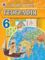 Географія 6 клас {ГДЗ/відповіді} (Пестушко В.Ю., Уварова Г.Ш. ) [2014]