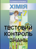 Хімія 7 клас ТКЗ {ГДЗ/відповіді} (Лашевська Г.А.) [2015]