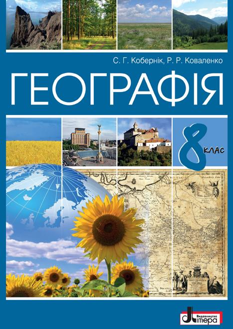 8 гдз географии класс шищенко