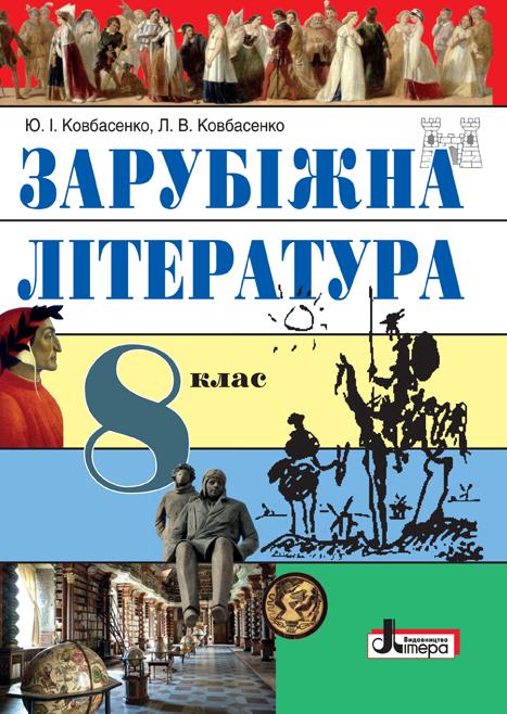 Скачать книгу зарубіжна література 9 клас ковбасенко