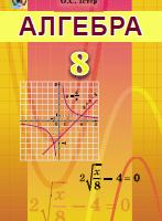 Алгебра 8 клас (Істер О.С.) [2016]