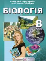 Біологія 8 клас (Міщук Н.Й., Жирська Г.Я. та ін.) [2016]