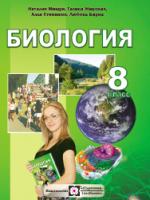 Биология 8 класс (Мищук Н.И., Жирская Г.Я. и др.) [2016]