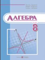 Алгебра 8 клас (Кравчук В., Підручна М., Янченко Г.) [2016]