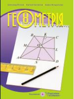 Геометрія 8 клас (Роганін О.М., Капіносов А.М., Кондратьєва Л.І.) [2016]