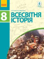 Всесвітня історія 8 клас (Гісем О.В.., Мартинюк О.О.) [2016]