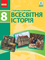 Всесвітня історія 8 клас (Д'ячков С.В., Литовченко С.Д.) [2016]