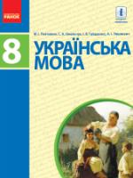 Українська мова 8 клас (Пентилюк М.І., Омельчук С.А. та ін.) [2016]