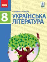 Українська література 8 клас (Борзенко О.І., Лобусова О.В.) [2016]